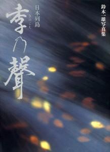 -日本列島- 季乃聲(きのこえ)